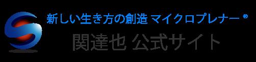 関達也 公式サイト「マイクロプレナー®」ひとり起業プロデューサー/ライフチェンジクリエイター™/Webメディア戦略コンサルタント Retina Logo