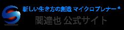 関達也 公式サイト「マイクロプレナー®」ひとり起業プロデューサー/ライフチェンジクリエイター™/Webメディア戦略コンサルタント Logo