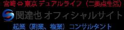 関達也 オフィシャルサイト ロゴ