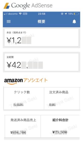 SEO アフィリエイト 実績 Amazonアソシエイト Googleアドセンス