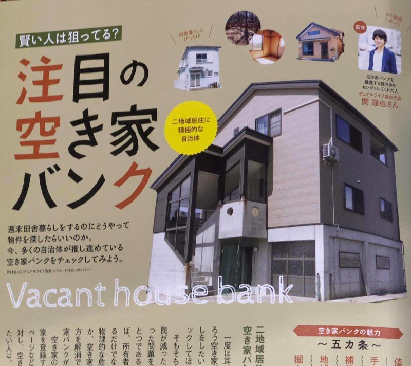 『男の隠れ家』の2021年1月号