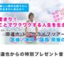 【音声】関達也トークライブ☆ダイジェスト版