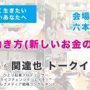 【9/3東京 参加者募集!】関達也 トークイベント&オフ会「未来の働き方(新しいお金の稼ぎ方)」