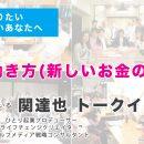 地方と東京では学びの場や危機感、情報が大きく違うという事実