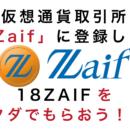仮想通貨取引所「Zaif」に登録しよう。1万名様に18ZAIFがもらえます!